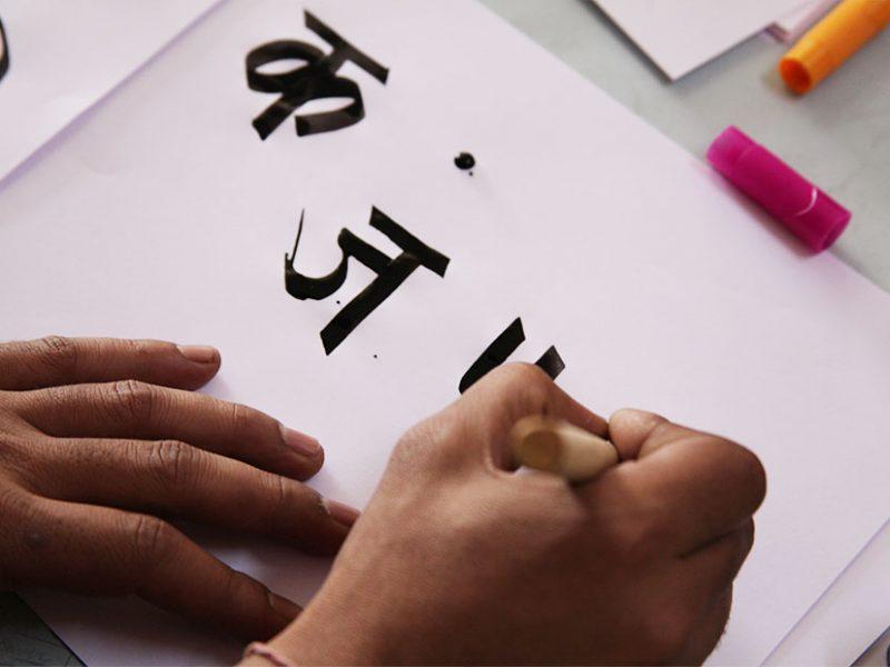 indsu-design-school-calligraphy-1
