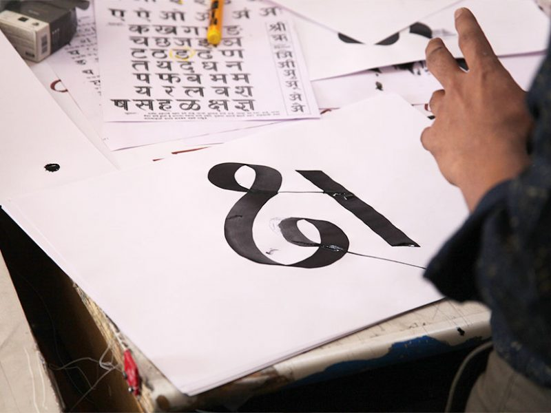 indsu-design-school-calligraphy-6